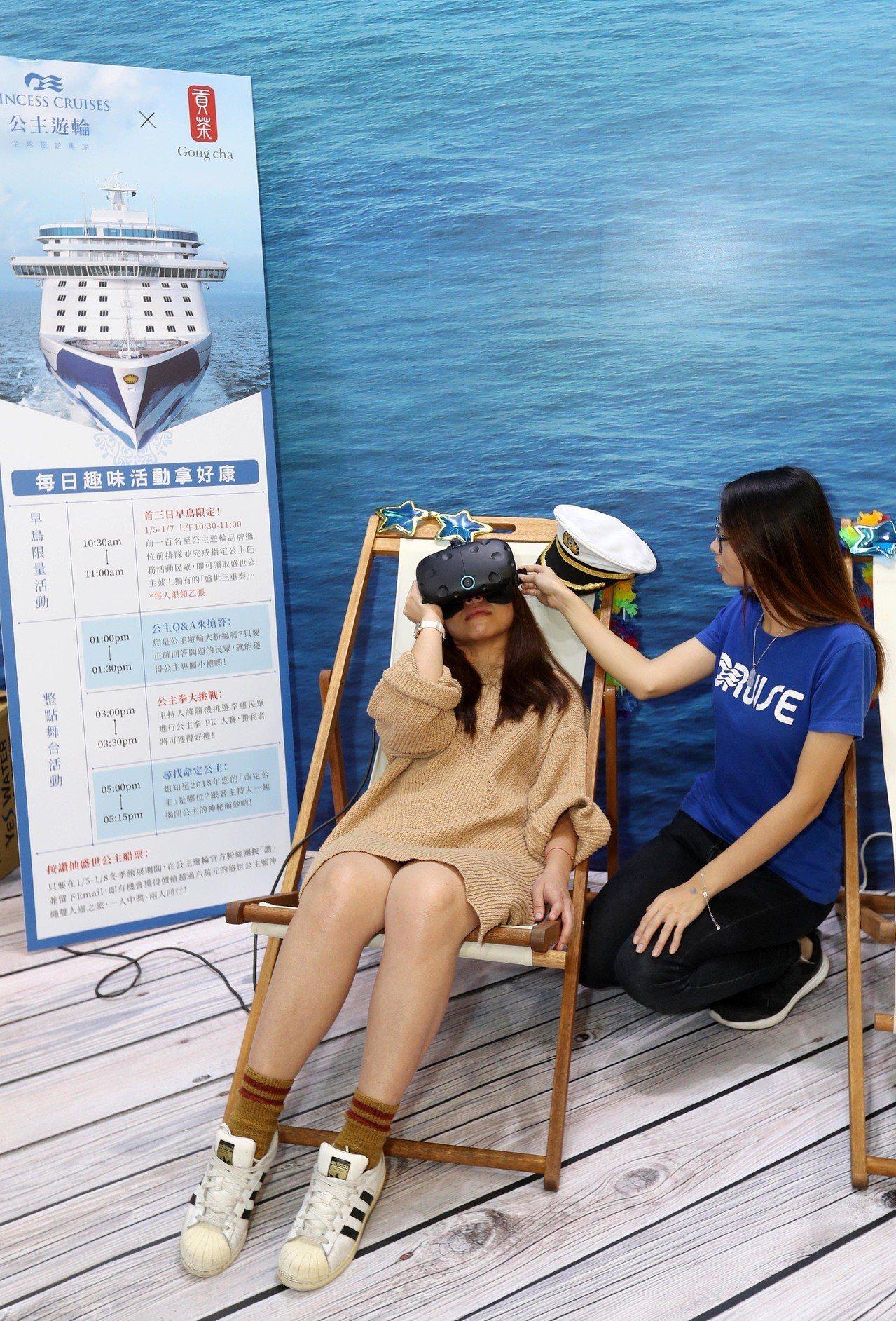 公主遊輪於國際旅展設置VR裝置,讓民眾搶先體驗「海上天空步道」與「豪華艙房」。圖...