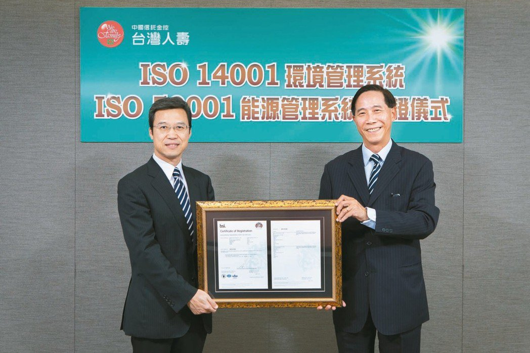 台灣人壽通過「ISO 50001能源管理系統」、「ISO 14001環境管理系統...
