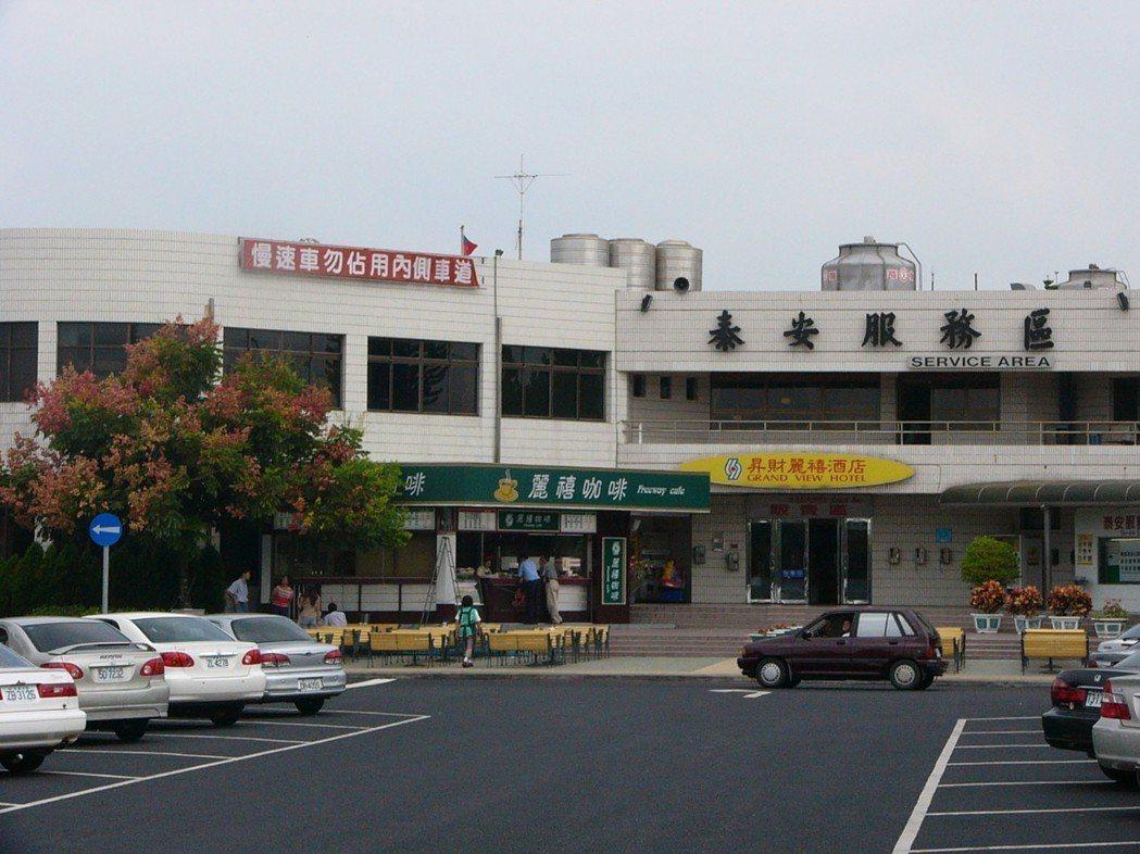 高速公路 泰安 服務 區