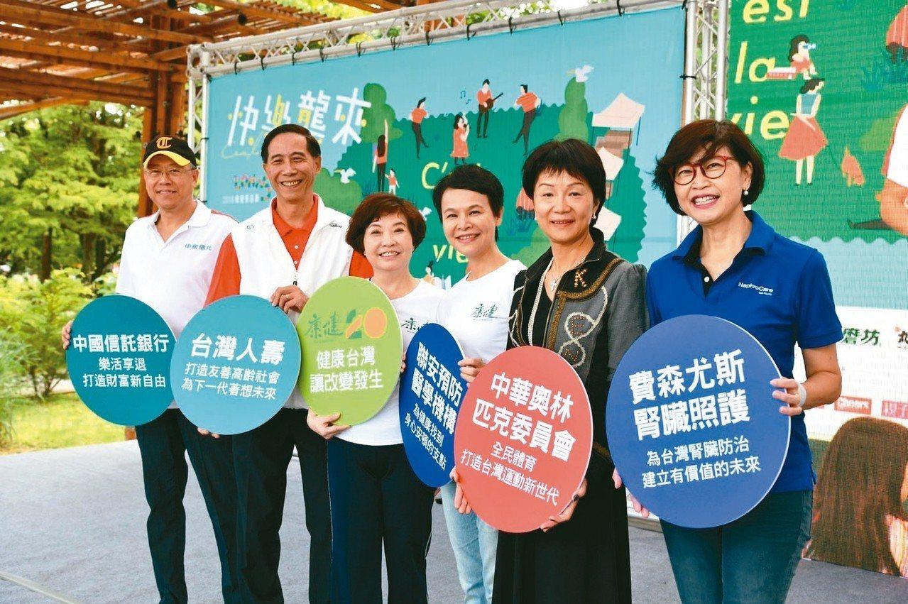 台灣人壽參與推動「健康台灣,讓改變發生」活動,總經理莊中慶(左二)參加「康健樂活...