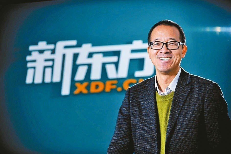 中國新東方教育科技集團董事長俞敏洪。新華社