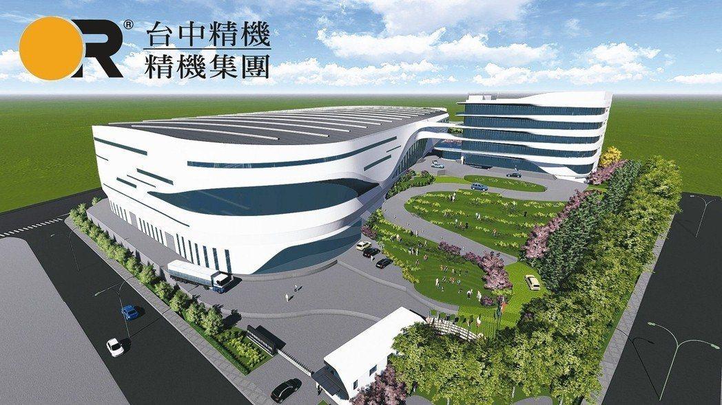 台中精機於臺中精密園區二期設立全球營運總部暨智慧化工廠。 智造夢工業小組/提供
