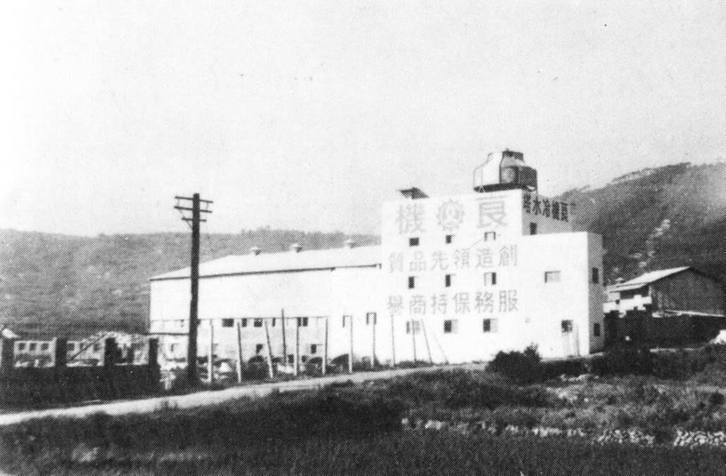 良機企業集團舊八里廠(1970年)。 中華民國工業協進會/提供