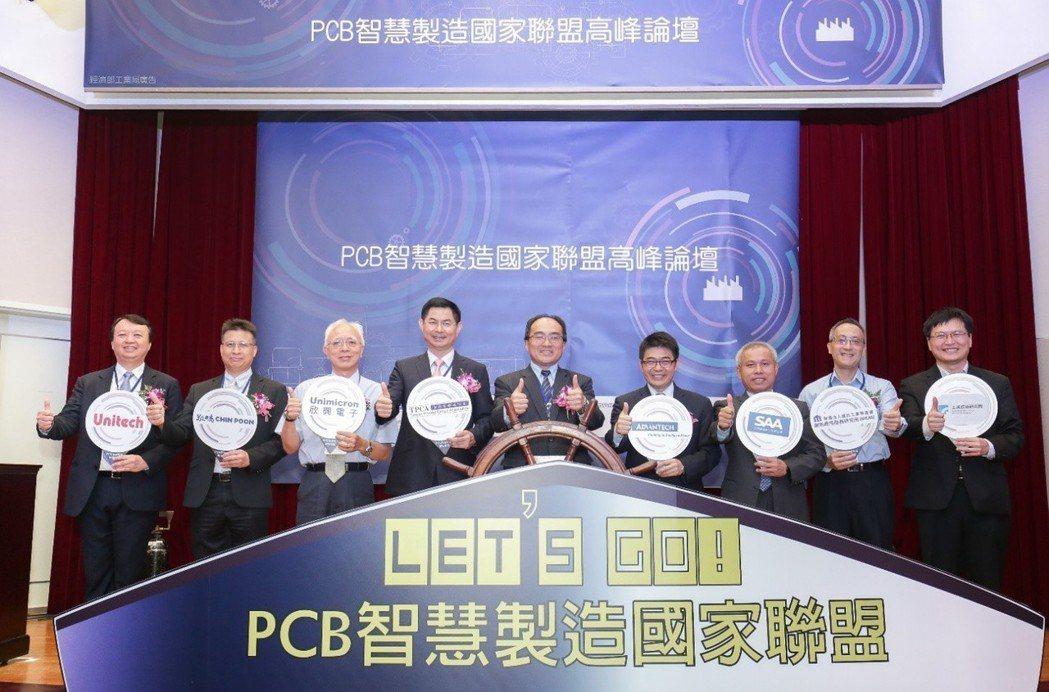 工業局促成PCB智慧製聯盟A-Team成軍。 研華/提供