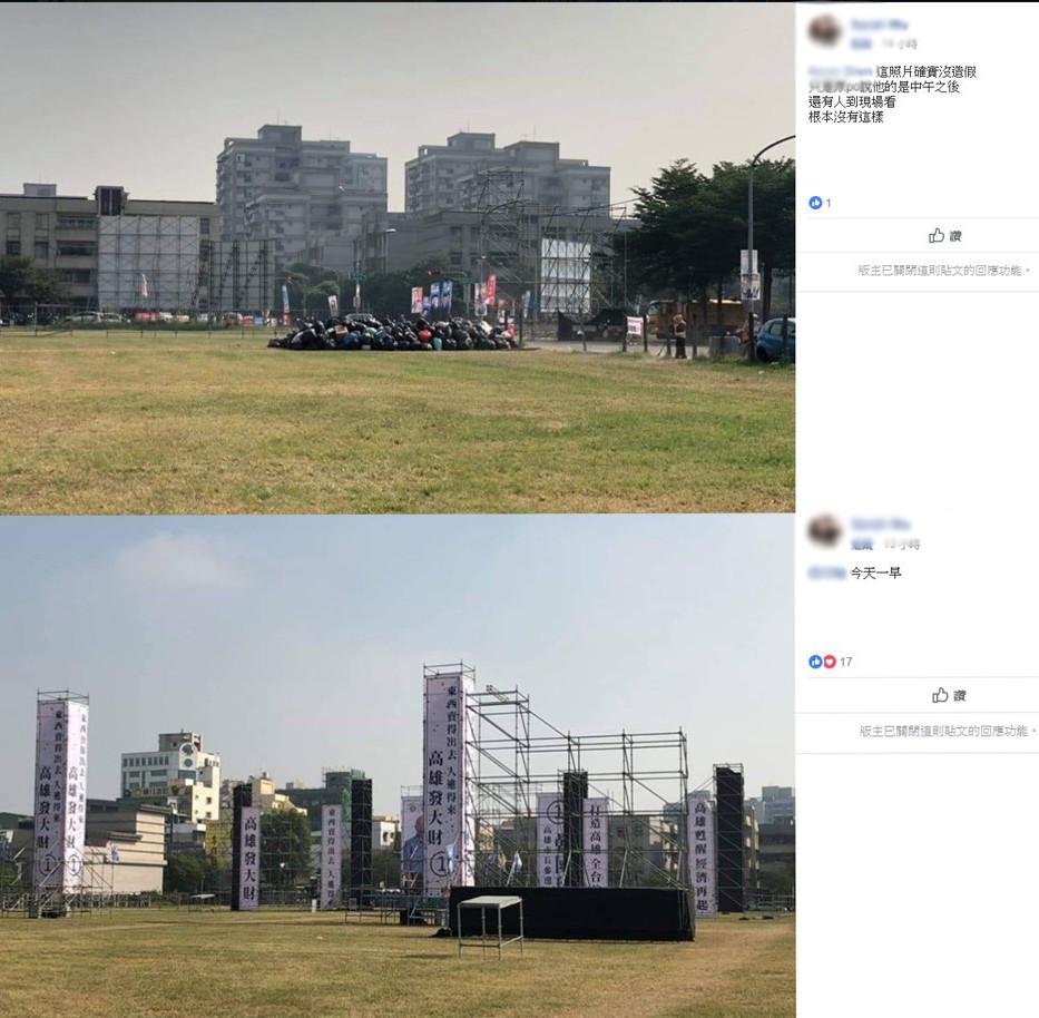 網友隨即貼出18日一早場地乾淨、垃圾集中代清運的照片打臉原po。圖擷自臉書〈爆料...