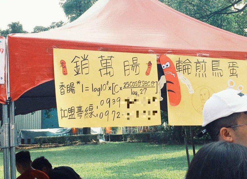買香腸前要先解數學題?這香腸攤讓網友都怯步。 圖片來源/●【爆廢公社】●