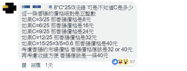 網友算出數學公式答案,以香腸的價格來看應該是40元。 圖片來源/●【爆廢公社】●
