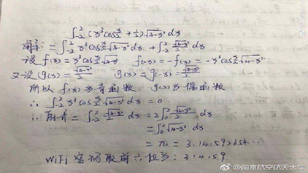 學生解出這道WIFI數學題的解答,其實就是圓周率的前6位數字。 圖片來源/微博