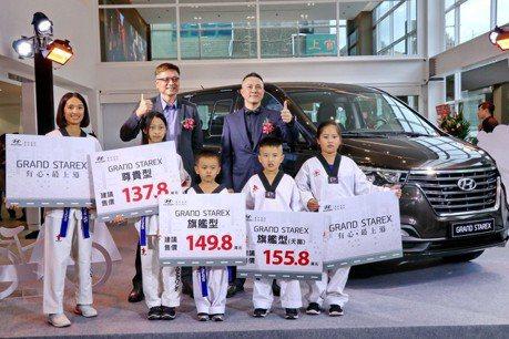 商務出遊兩相宜 HYUNDAI GRAND STAREX改款升級不加價