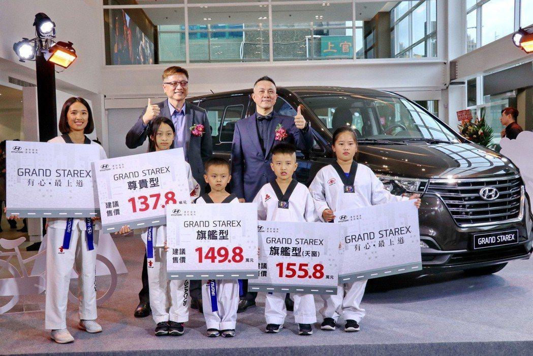 全新改款HYUNDAI GRAND STAREX售價從137.8萬起。 記者陳威...