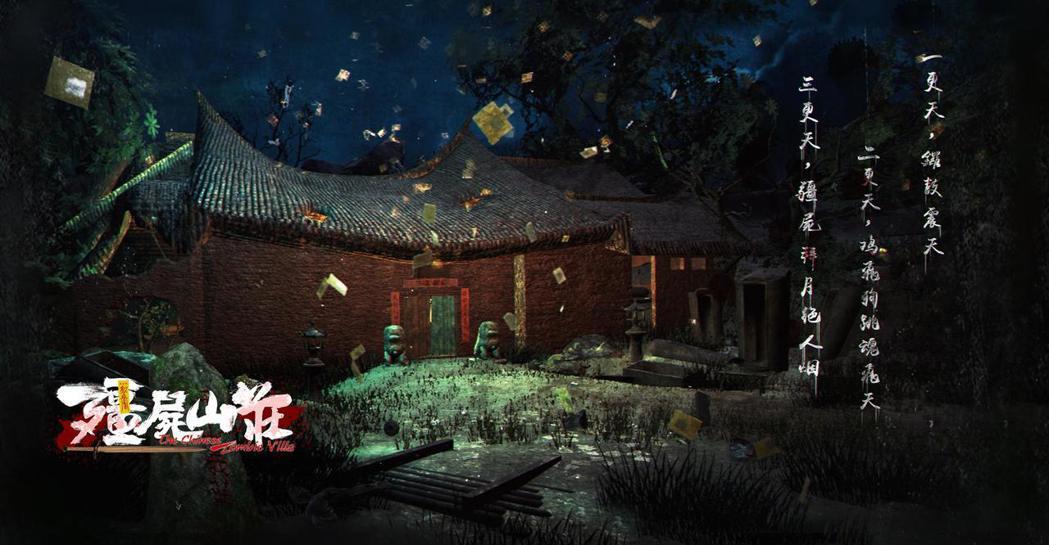愛吠的狗線上長篇遊戲《殭屍山莊》。 愛吠的狗/提供