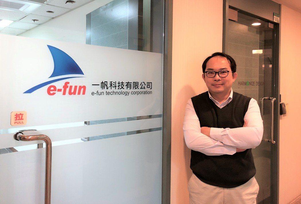 一帆科技業務總監陳漢威深信「人才是公司最重要的資產」。 一帆科技/提供
