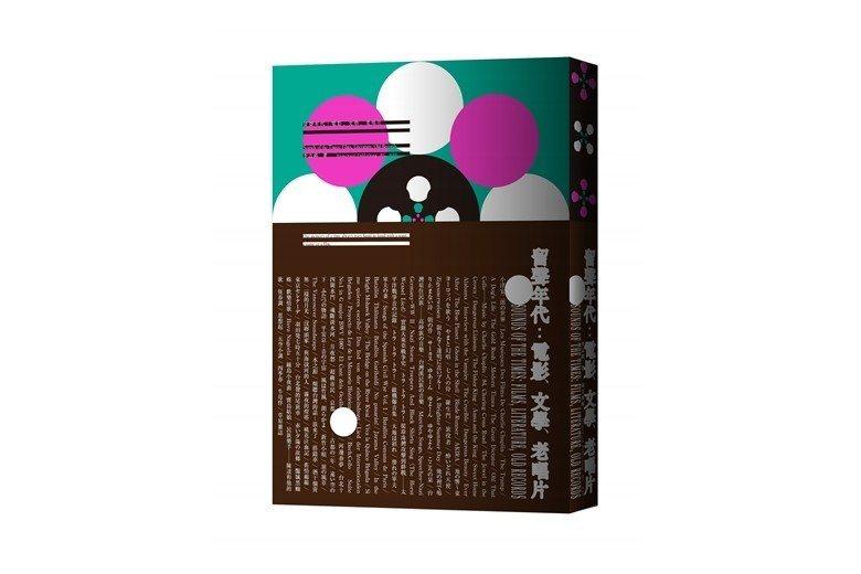 《留聲年代:電影、文學、老唱片》書封。 圖/南方家園提供