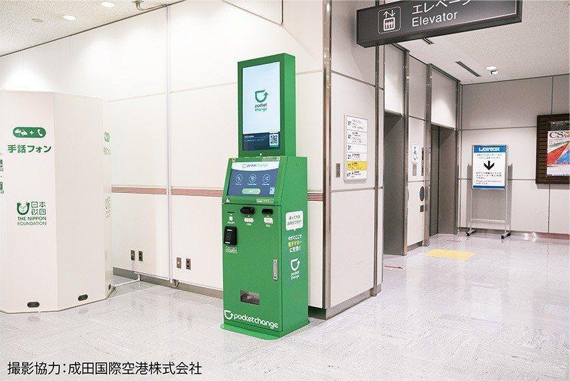 東京除了成田機場外,羽田機場、新宿、東京、澀谷等地都有設點。