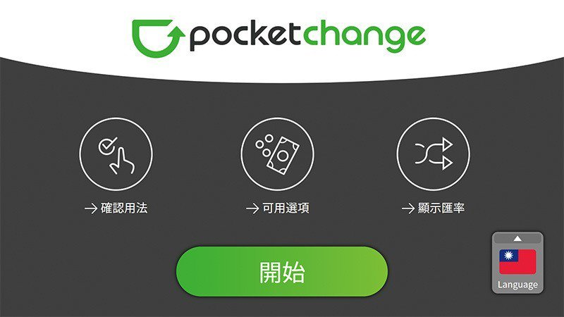 在頁面上點選繁體中文,輕鬆操作。