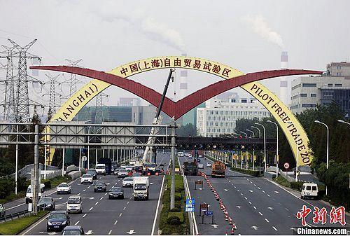 上海自貿區。(中新網)
