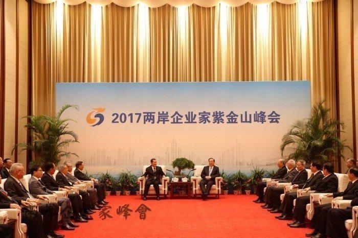2017年兩岸企業家紫金山峰會。(兩岸企業家峰會官網)