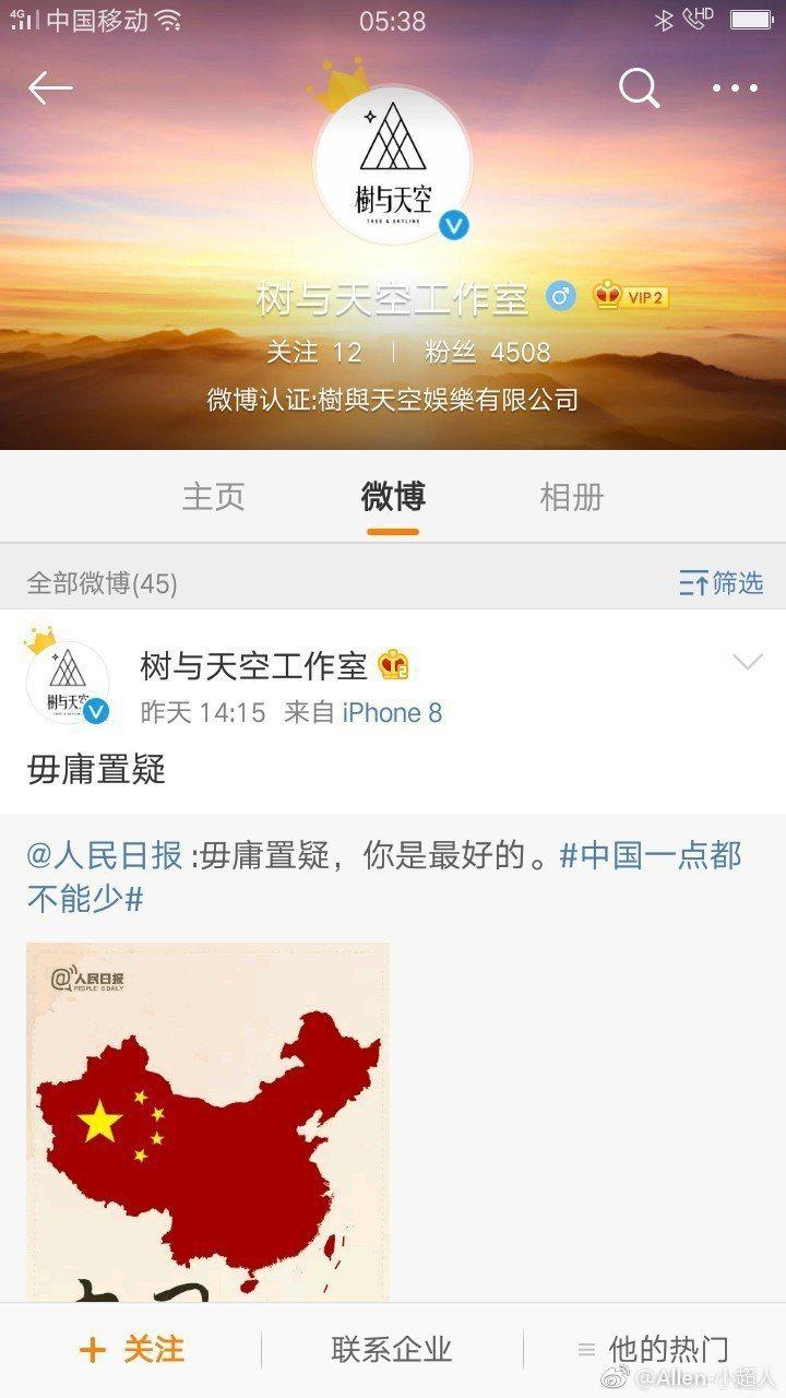 楊丞琳個人工作室「樹與天空」微博已刪掉表態貼文。圖/摘自微博