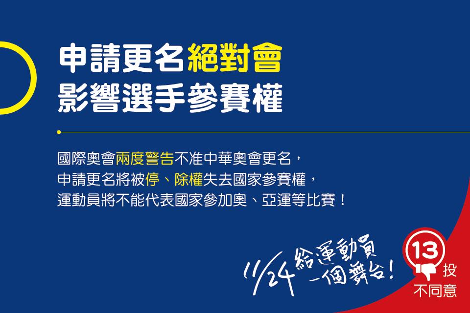 中華奧會網站貼出「關於正名公投--你必須知道的幾件事」。(中華奧會官網)