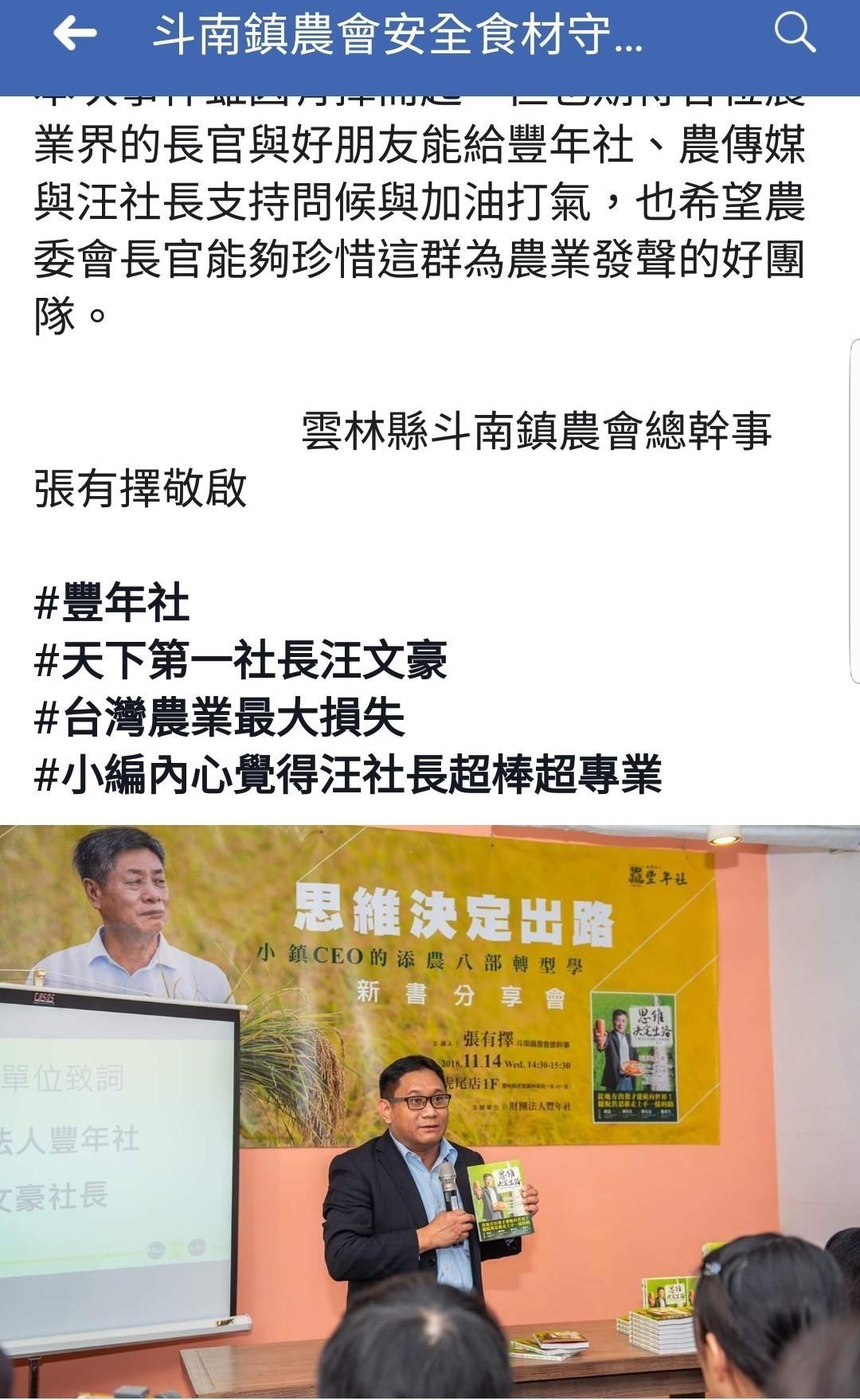 截圖自斗南農會臉書