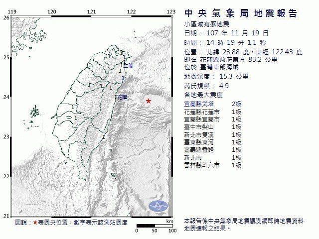 東部海域地震,規模4.9。圖/氣象局提供