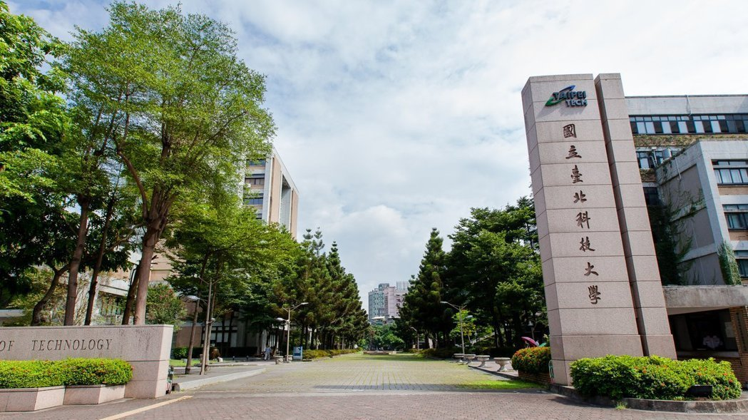 台北科技大學。圖/北科大提供