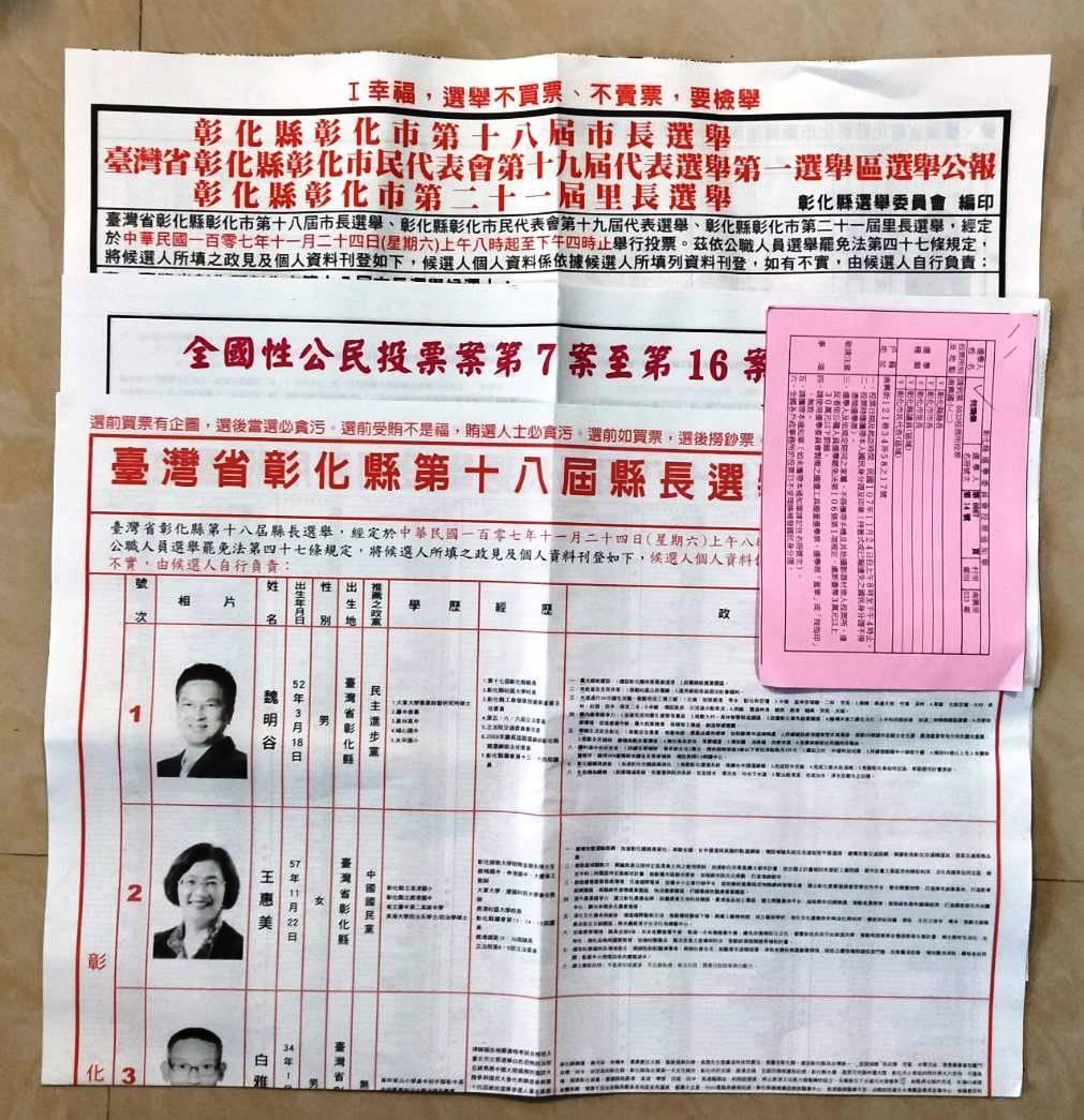 彰化縣選舉公報和投票通知已陸續送達選民家裡。記者何烱榮/攝影