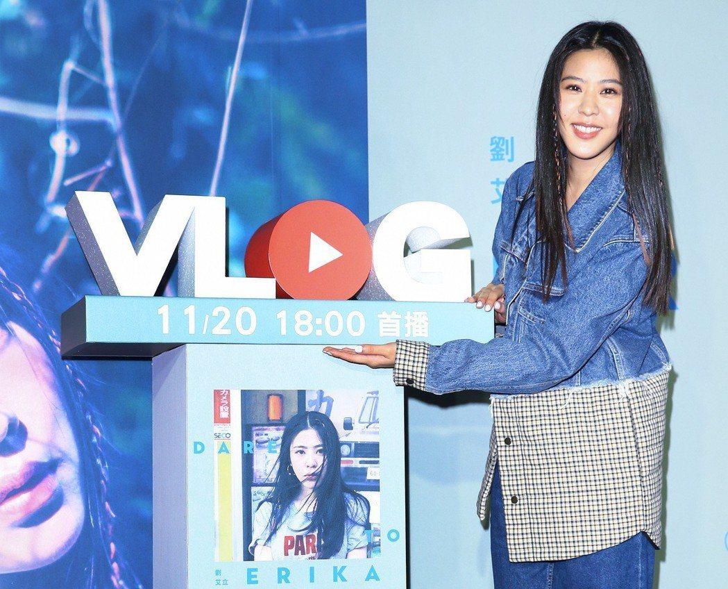 藝人Erika 劉艾立下午舉行新歌分享會。記者陳柏亨/攝影