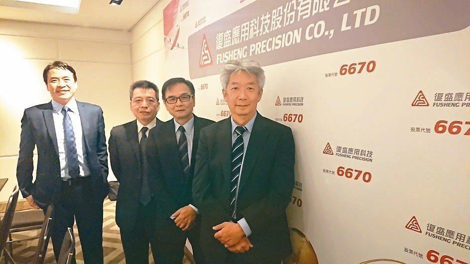 復盛應用董事長李亮箴(右一)與經營團隊。 記者陳美玲/攝影