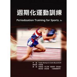 《週期化運動訓練》,第三版。