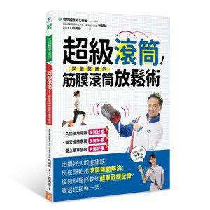 .書名:超級滾筒:阿凱醫師的筋膜滾筒放鬆術.作者:林頌凱, 蔡再基.出版...