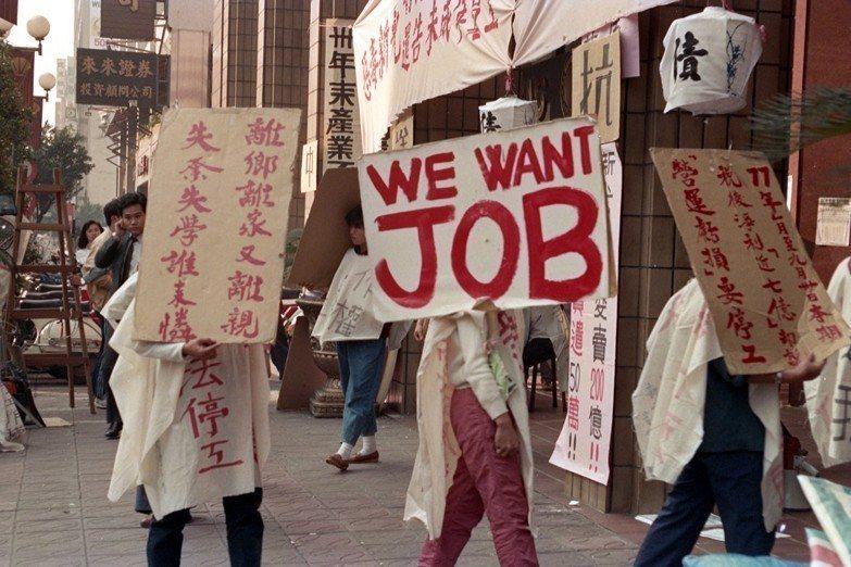 1988年,新光紡織士林廠勞資爭議,員工走上街頭抗議。 圖/聯合報系資料照