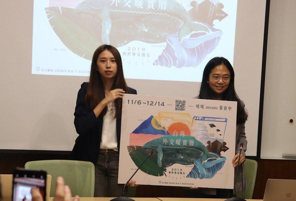 12個青年組織,將自己在世界各地建立外交新版圖的故事做成「2019台灣外交暖實曆...