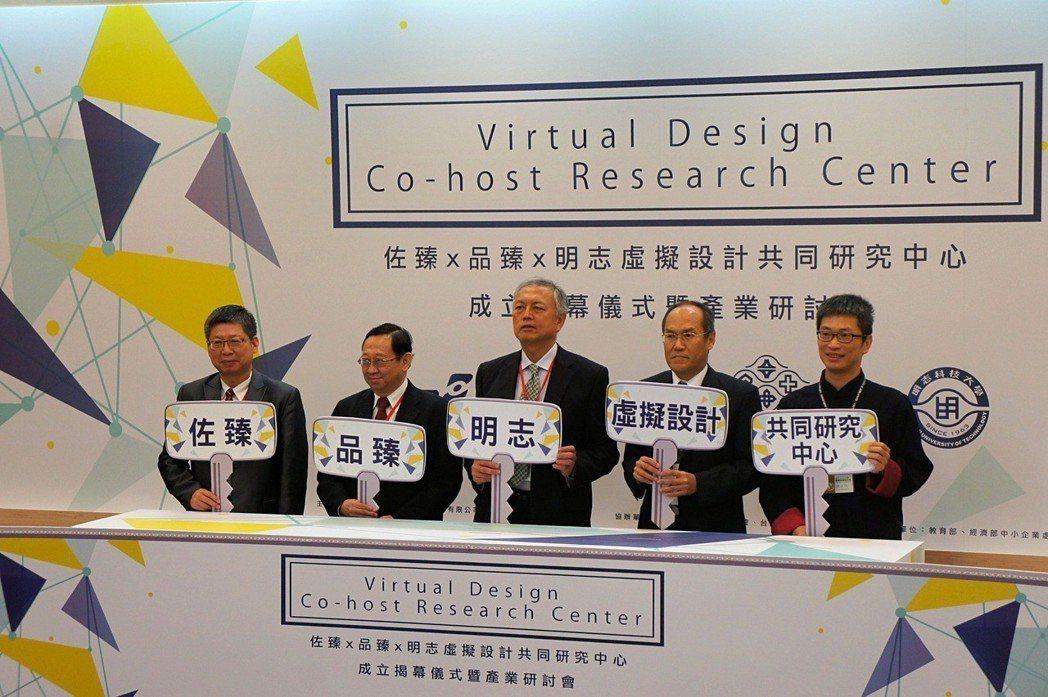 明志科大與佐臻、品臻、台塑㩗手合作共同成立「虛擬設計共同研究中心」,構建智慧眼鏡...
