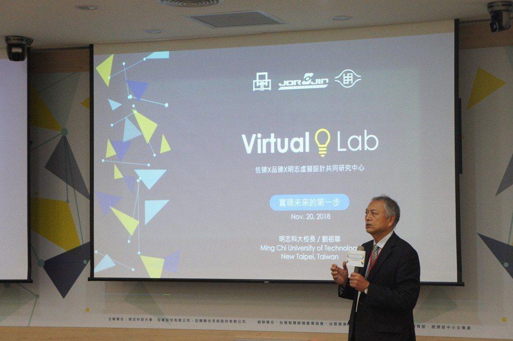 明志科技大學校長劉祖華教授說明成立虛擬設計共同研究中心之產學願景。 蔡尚勳/攝影