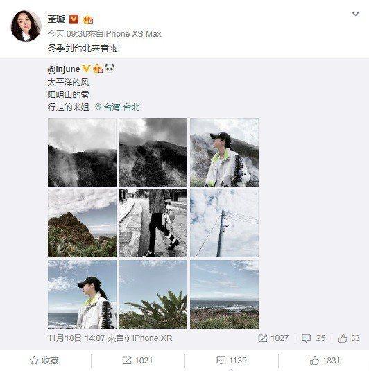 董璇這幾日來台灣散心。圖/摘自微博
