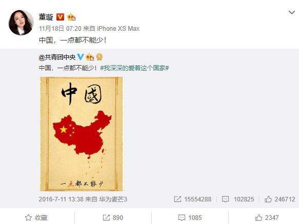 董璇在微博上不忘分享「中國一點都不能少」。圖/摘自微博