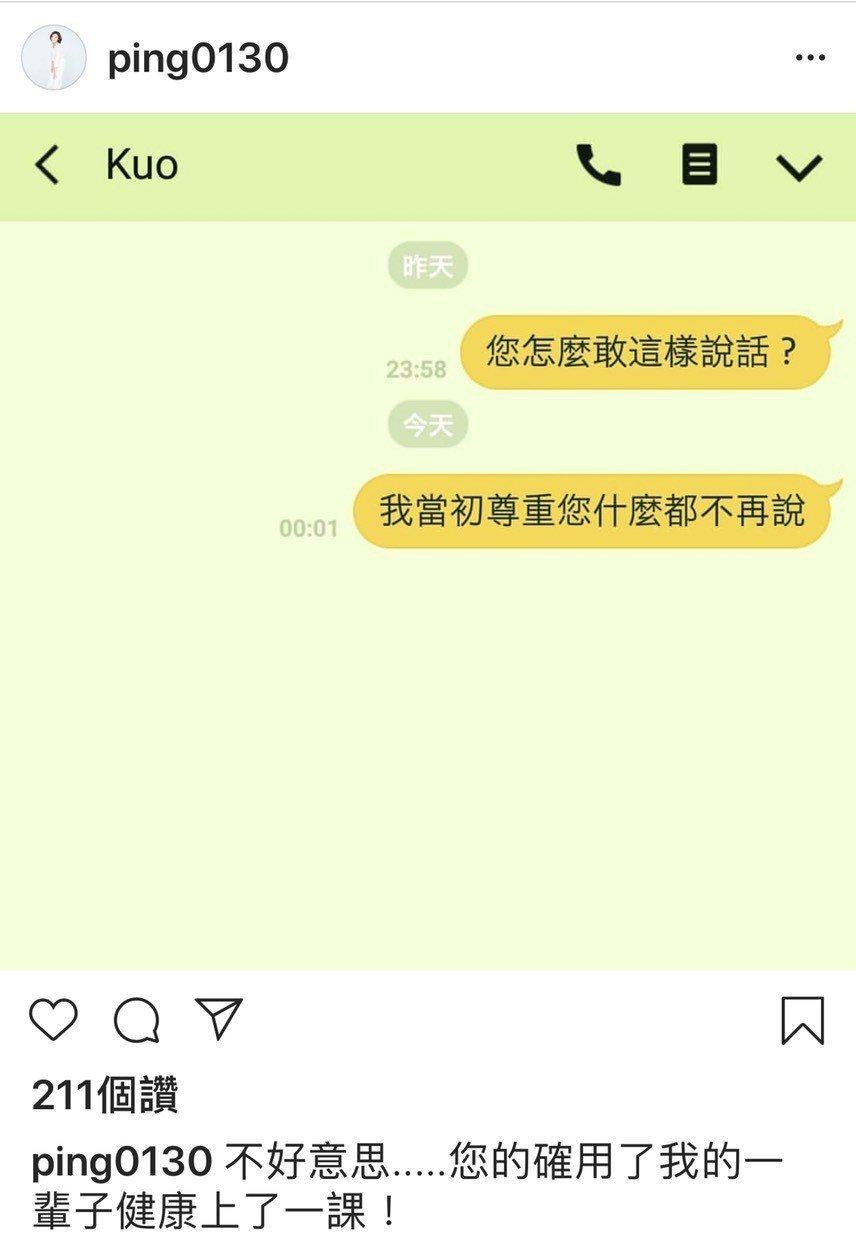 江祖平看到郭子乾為3年前的一巴掌道歉更火大,私訊質問對方。圖/摘自IG