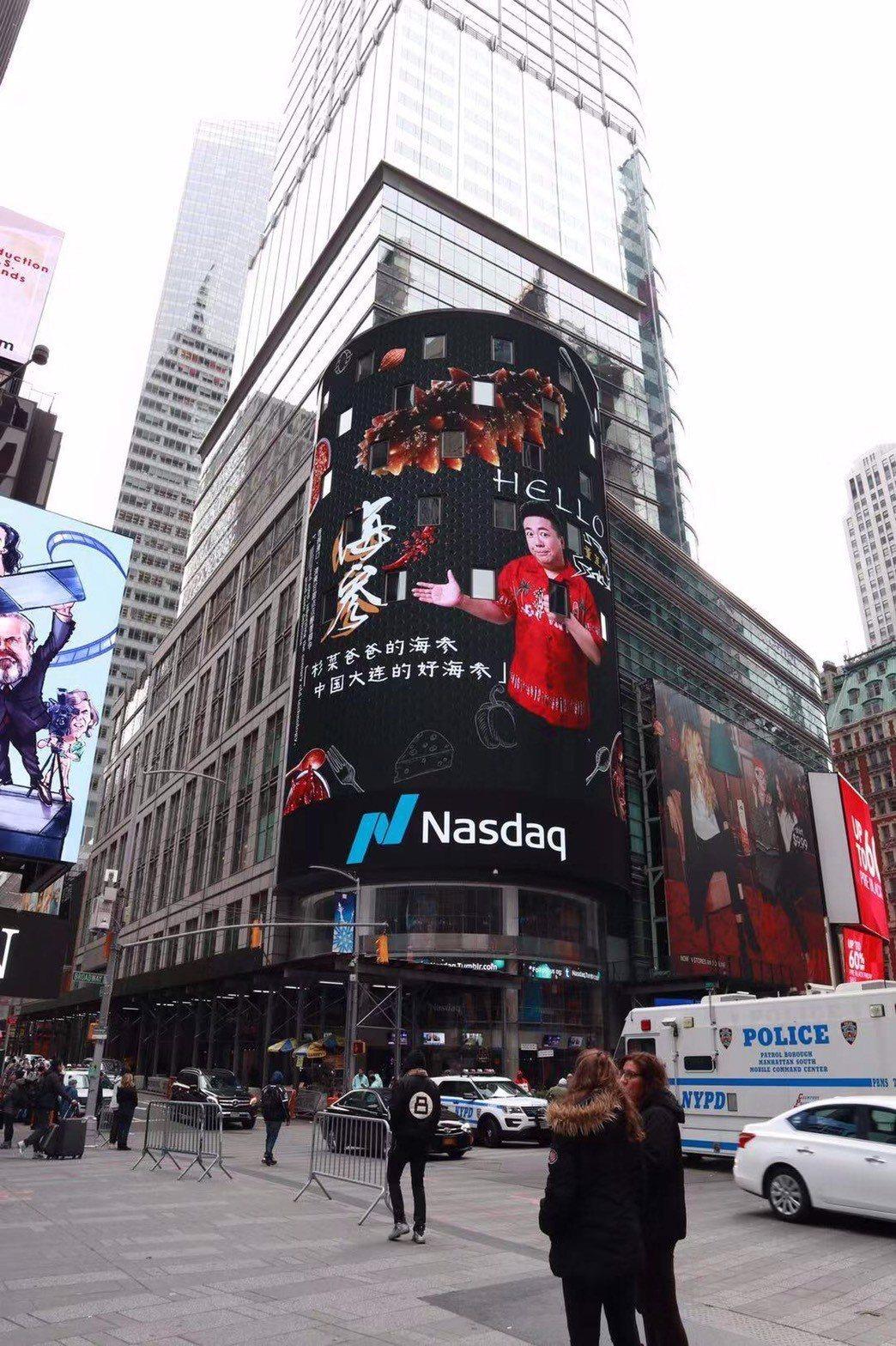 董至成以「衫菜的爸爸」賣大連遼參廣告看板登上時代廣場。圖/董至成提供