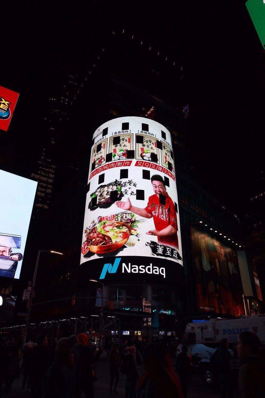 董至成以「衫菜的爸爸」賣新竹海瑞貢丸廣告看板登上時代廣場。圖/董至成提供