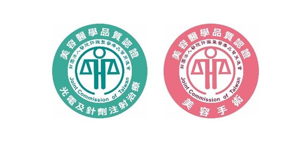財團法人醫院評鑑暨醫療品質策進會推動一綠色、一粉色的「美容醫學品質認證標章」,分...