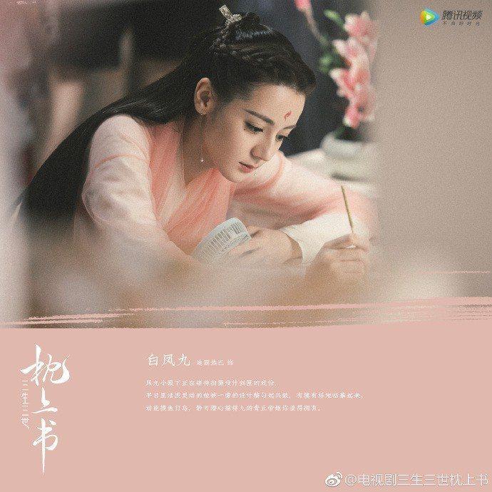 迪麗熱巴再次演出「白鳳九」。圖/摘自微博