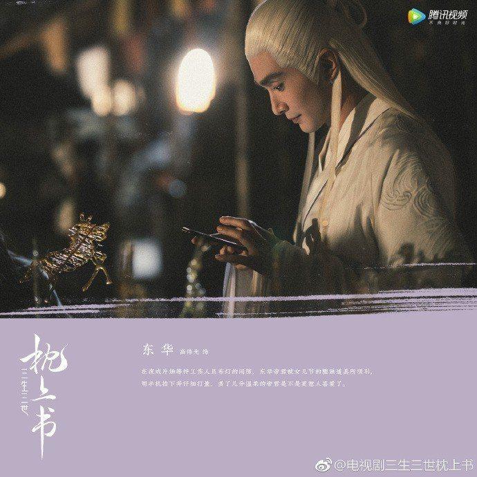 高偉光再次演出「東華帝君」。圖/摘自微博