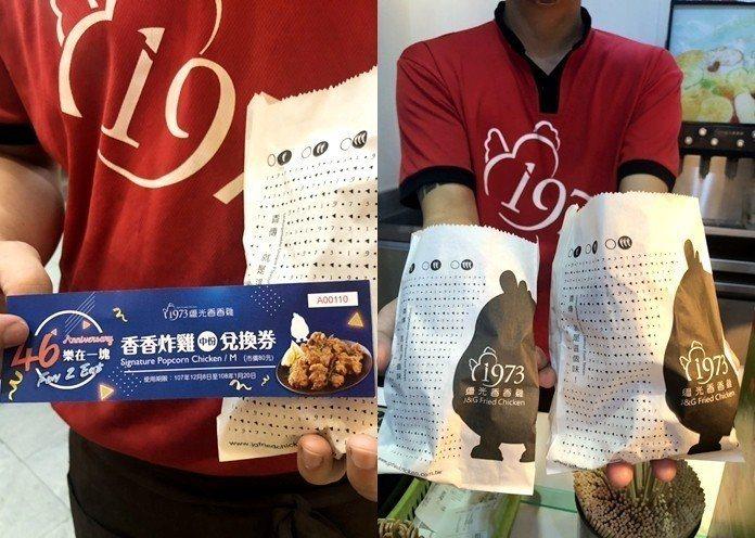 街邊門市11月23日起連續兩周五、六、日買大份炸雞贈中份炸雞。圖/繼光香香雞提供