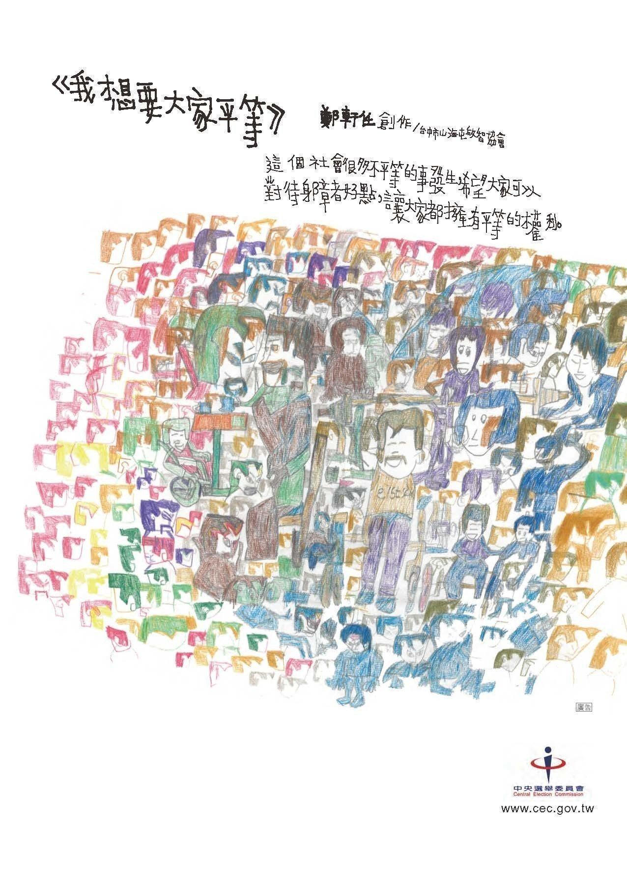 中央選舉委員會與智障者家長總會及智能障礙青年編撰的「民國107年地方公職人員選舉...