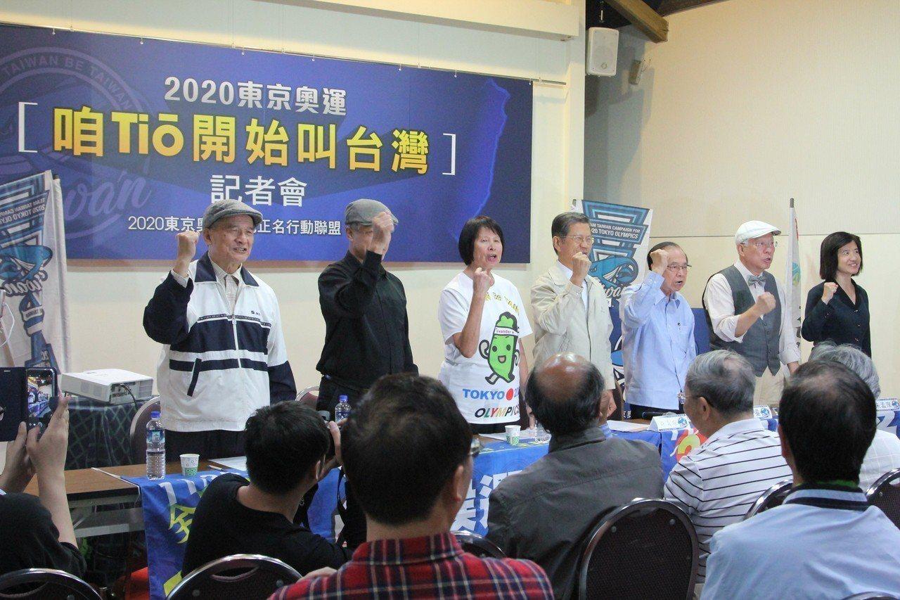 東奧正名行動聯盟舉辦記者會。記者林宋以情/攝影