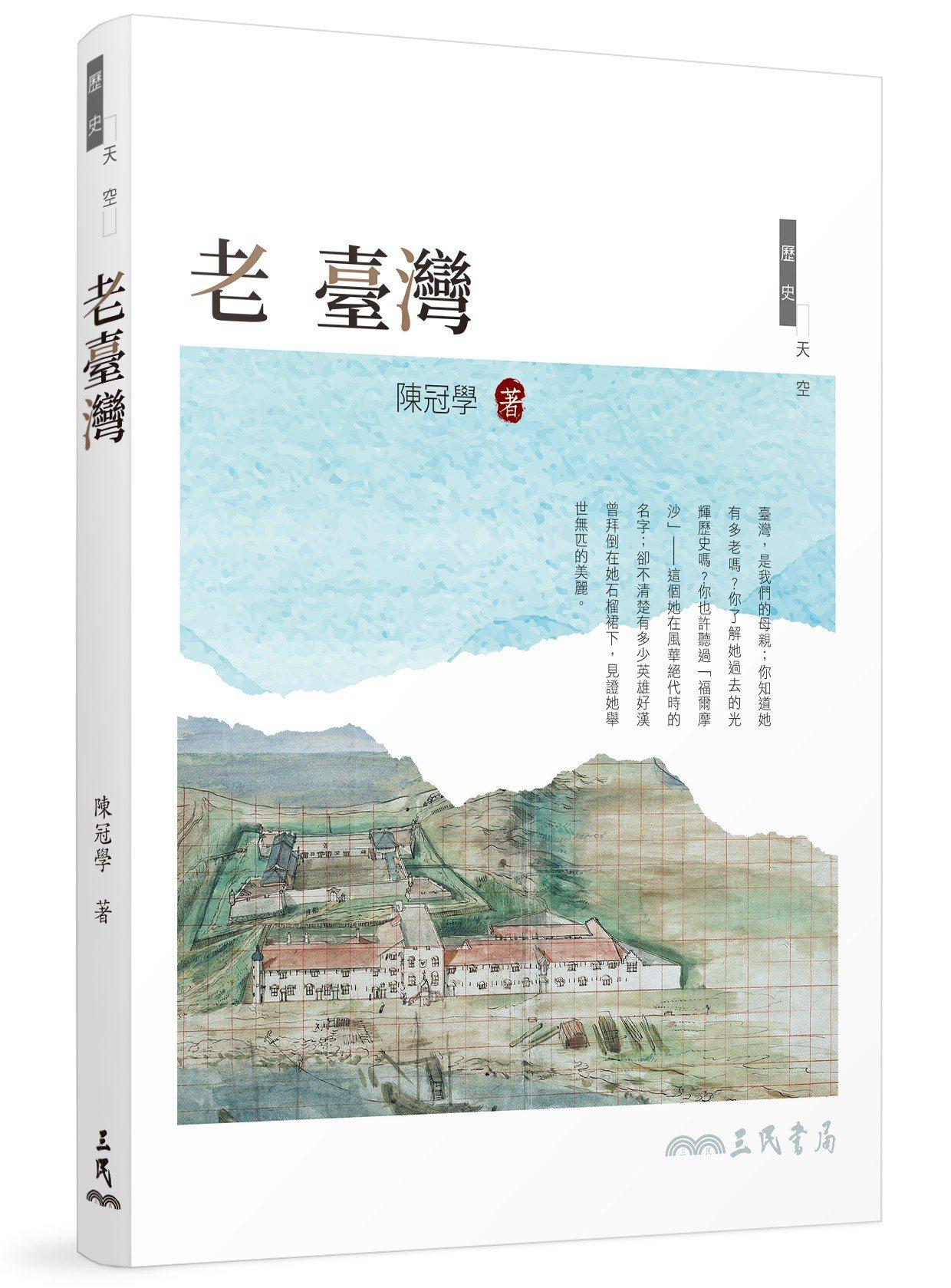 陳冠學「老台灣」重版上市。圖/三民書局提供