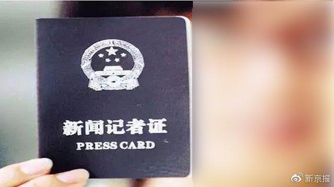 中國大陸不少地方和部分領導依然把輿論監督看成是「挑刺」。 (新京報)