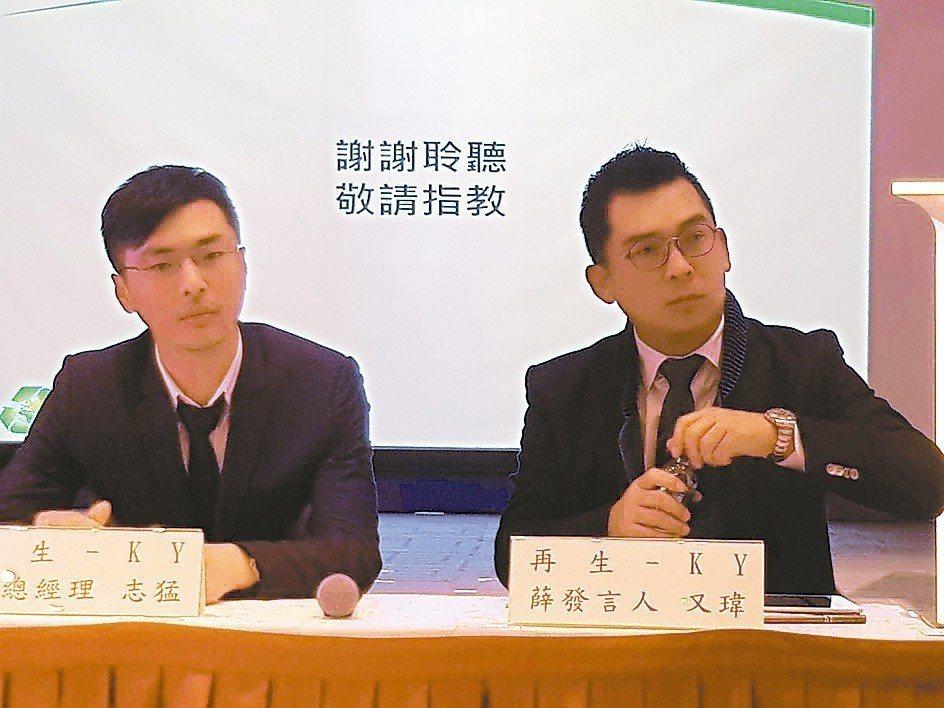 再生-KY總經理丁志猛(左)與發言人薛又瑋。 記者曾仁凱/攝影