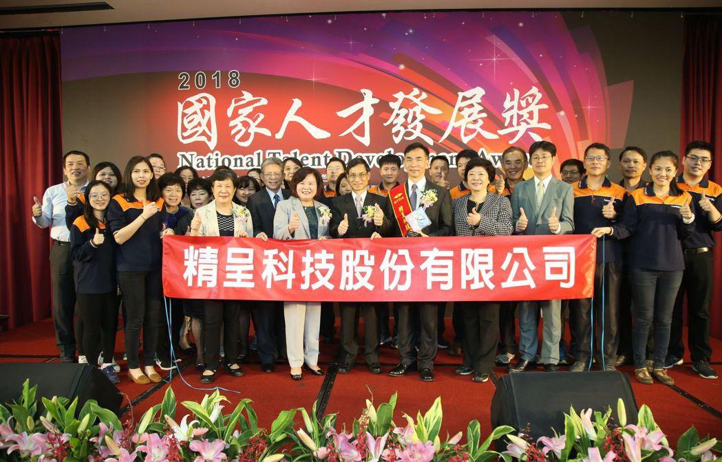 精呈科技榮獲2018國家人才發展獎,由董事長張瑞成(前排左五)帶領公司員工,與行...